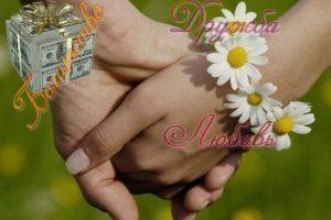 Богатство, дружба и любовь