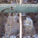 Природа Приморского края. Водопад «Тигровый».