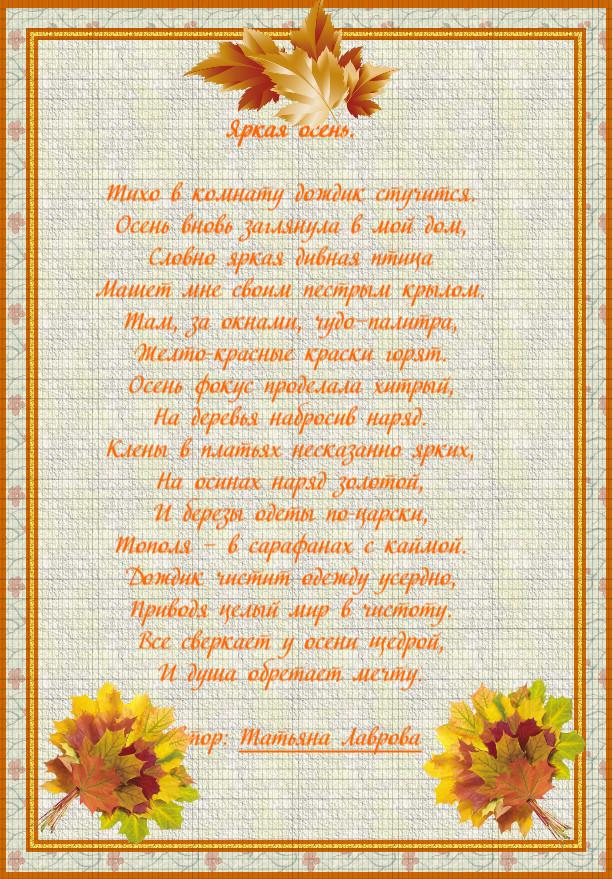 """Стихотворение Т. Лавровой """"Яркая осень"""""""