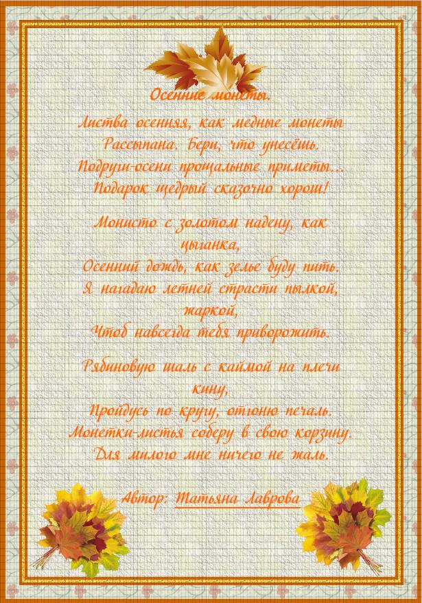 """""""Осенние монеты"""". Автор: Татьяна Лаврова"""