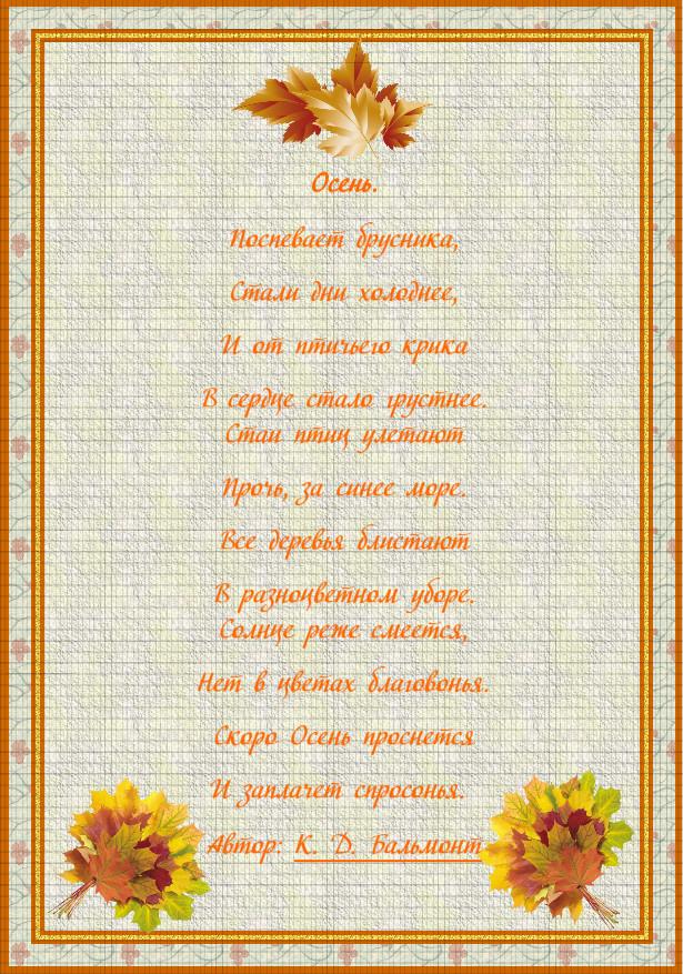 """К. Д. Бальмонт, стихотворение """"Осень"""""""
