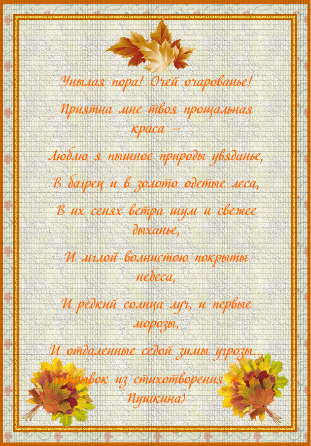 отрывок из стихотворения А. С. Пушкина