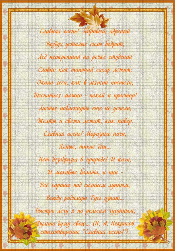 """Н. А. Некрасов стихотворение """"Славная осень!"""""""