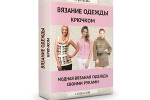 vyazanie-3d-oblozhka